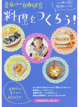 夏休みの自由研究 料理をつくろう! 画期的な夏休みの自由研究本!