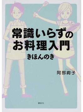 常識いらずのお料理入門 きほんのき(講談社のお料理BOOK)