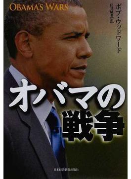 オバマの戦争
