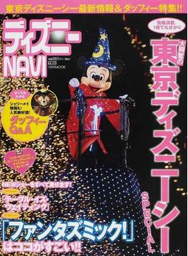 ディズニーNAVI東京ディズニーシーSPECIAL(1週間MOOK)