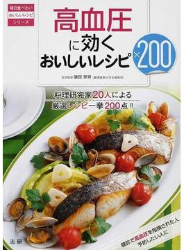 高血圧に効くおいしいレシピ200 料理研究家20人による厳選レシピ一挙200点!!