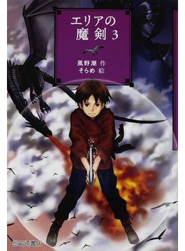 エリアの魔剣 3(YA!フロンティア)