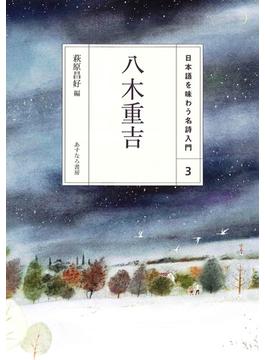 日本語を味わう名詩入門 3 八木重吉