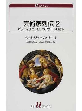 芸術家列伝 2 ボッティチェルリ、ラファエルロほか(白水Uブックス)