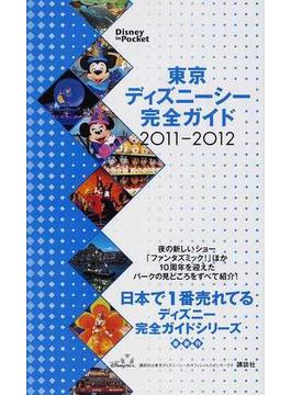 東京ディズニーシー完全ガイド 2011−2012(Disney in Pocket)