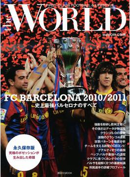 史上最強バルセロナのすべて FC BARCELONA 2010/2011 永久保存版