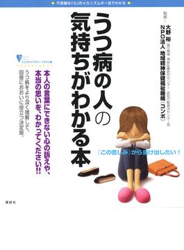 うつ病の人の気持ちがわかる本(こころライブラリー)