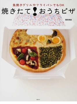 焼きたて!おうちピザ 魚焼きグリルやフライパンでもOK(講談社のお料理BOOK)
