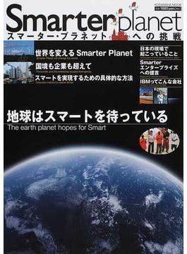 Smarter planet スマーター・プラネットへの挑戦