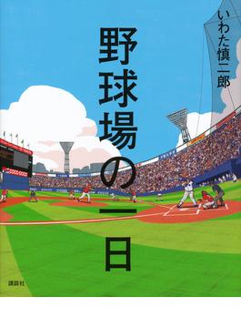 野球場の一日(講談社の創作絵本)