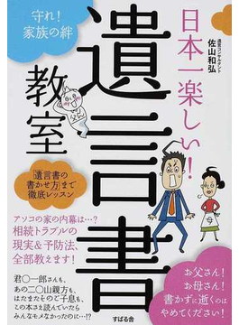 日本一楽しい!遺言書教室