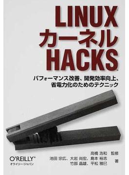 LinuxカーネルHacks パフォーマンス改善、開発効率向上、省電力化のためのテクニック