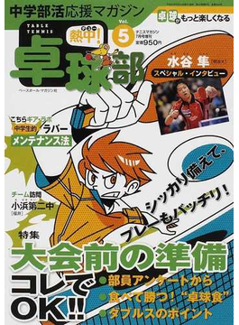 熱中!卓球部 中学部活応援マガジン Vol.5(2011) 大会前の準備、これでOK!!・水谷隼・インタビュー