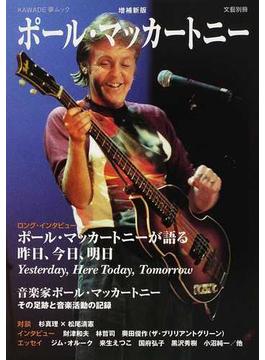 ポール・マッカートニー 増補新版(KAWADE夢ムック)