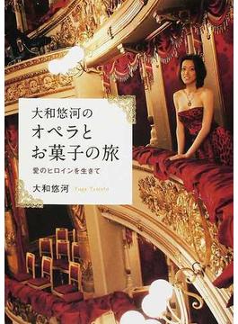 大和悠河のオペラとお菓子の旅 愛のヒロインを生きて