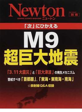 「次」にひかえるM9超巨大地震