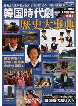 韓国時代劇・歴史大事典(学研MOOK)