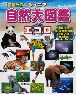 ジュニア自然大図鑑エコロ 動物・昆虫 魚・鳥 植物・地球 宇宙・人体 地球環境 ふしぎひみつおどろき 増補改訂