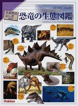 恐竜の生態図鑑 増補改訂