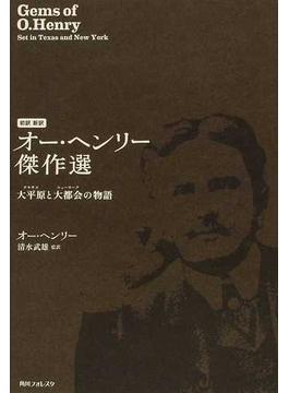 オー・ヘンリー傑作選 初訳新訳 大平原と大都会の物語