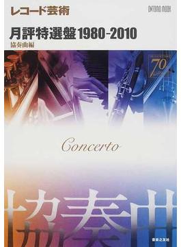 レコード芸術月評特選盤1980−2010 協奏曲編(ONTOMO MOOK)