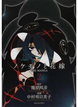 ノケモノと花嫁 THE MANGA 2