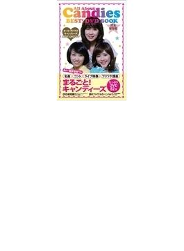 オール・アバウト・キャンディーズBEST!DVDブック