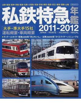 私鉄特急年鑑 大手・準大手15社運転概要・車両概要 2011−2012