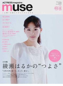 "ACTRESS magazine muse VOL.01(2011 in early summer) 大特集綾瀬はるかの""つよさ"""
