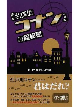 『名探偵コナン』の超秘密 第2版
