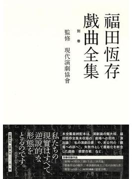 福田恆存戲曲全集 別巻