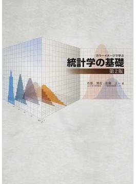 カラーイメージで学ぶ統計学の基礎 第2版