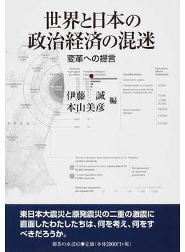 世界と日本の政治経済の混迷 変革への提言
