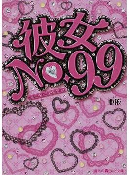彼女No.99(魔法のiらんど文庫)