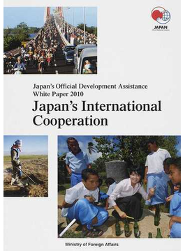 政府開発援助〈ODA〉白書 2010年版 日本の国際協力