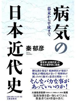 病気の日本近代史 幕末から平成まで