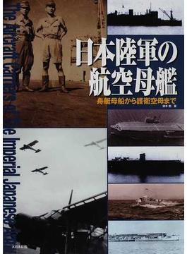 日本陸軍の航空母艦 舟艇母船から護衛空母まで