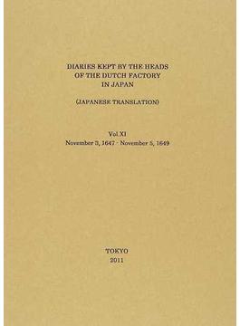 日本關係海外史料 オランダ商館長日記譯文編之11 自正保四年十月至慶安二年十月