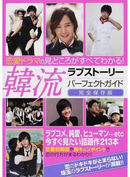 韓流ラブストーリーパーフェクトガイド 恋愛ドラマの見どころがすべてわかる! 完全保存版