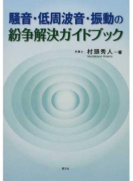 騒音・低周波音・振動の紛争解決ガイドブック