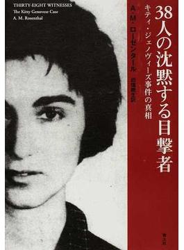 38人の沈黙する目撃者 キティ・ジェノヴィーズ事件の真相