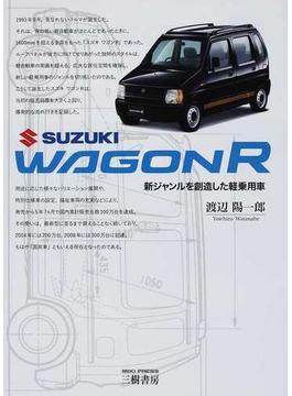 スズキワゴンR 新ジャンルを創造した軽乗用車