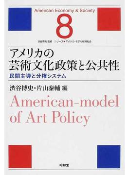 アメリカの芸術文化政策と公共性 民間主導と分権システム