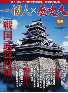 戦国武将の城 完全保存版