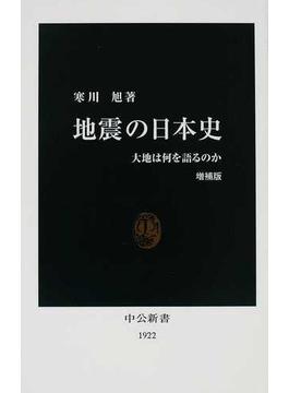 地震の日本史 大地は何を語るのか 増補版(中公新書)