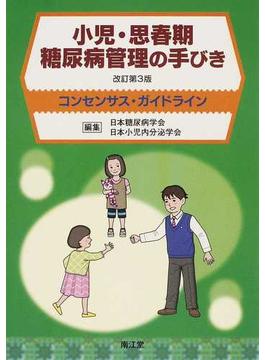 小児・思春期糖尿病管理の手びき コンセンサス・ガイドライン 改訂第3版