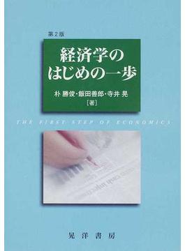 経済学のはじめの一歩 第2版