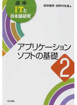 講座ITと日本語研究 2 アプリケーションソフトの基礎