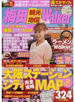 梅田観光地図Walker 2011〜12最新版