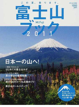 富士山ブック 2011 日本一の山へ!